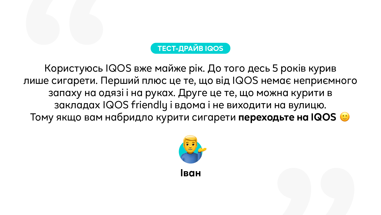 Реальні відгуки про IQOS