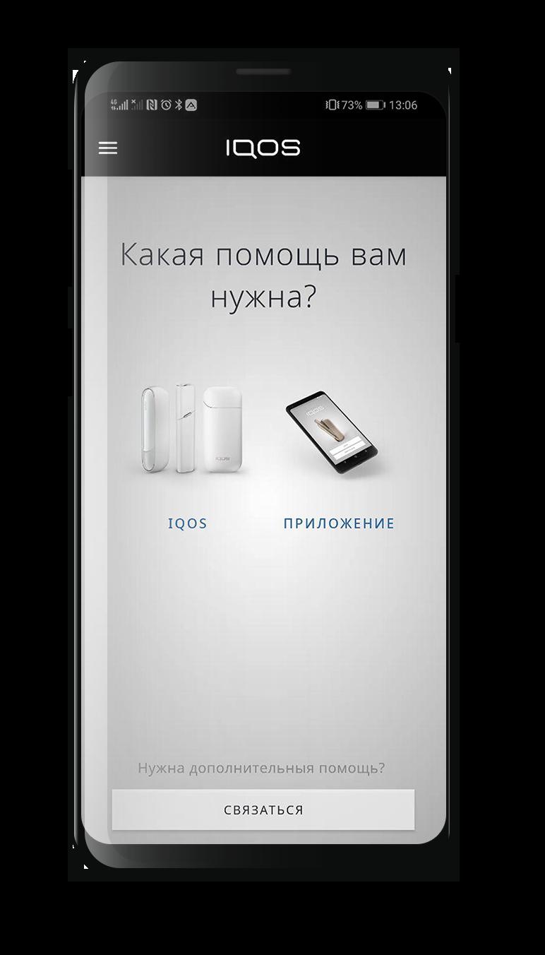 iqos connect apk с официального сайта